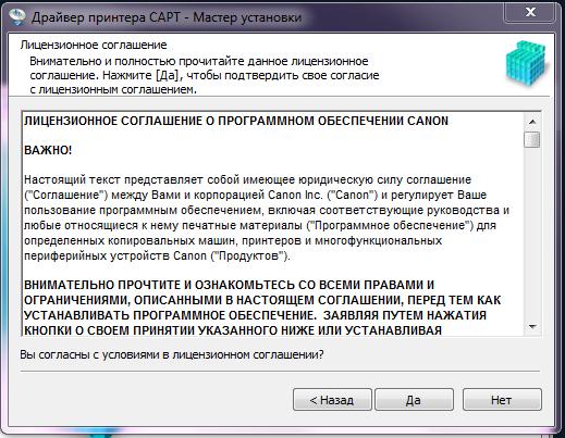 скачать драйвер для принтера Canon Mp495 для Windows 7 - фото 10