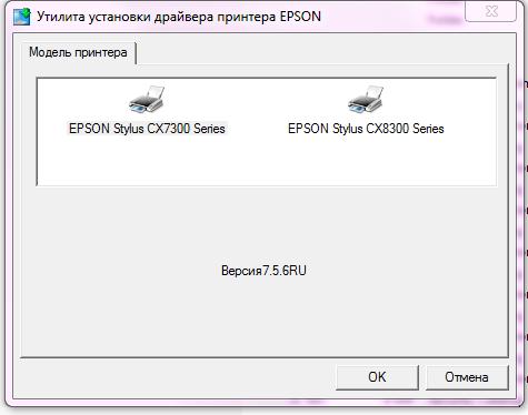 драйвер для принтера Epson Stylus Tx200 скачать бесплатно - фото 11