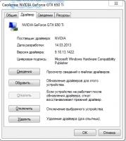 Как удалить, обновить драйвер в Windows