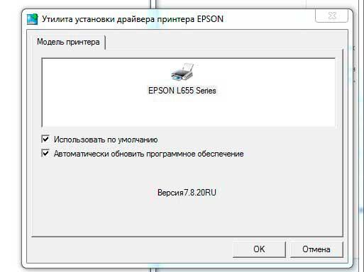 Скачать драйвер МФУ Epson L655 бесплатно