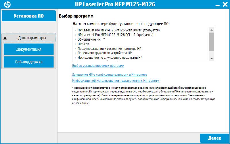 Скачать драйвера для hp laserjet pro mfp m125ra.