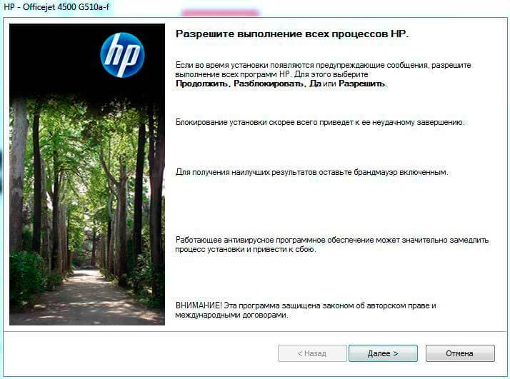 PILOTE HP OFFICEJET 4500 G510A-F
