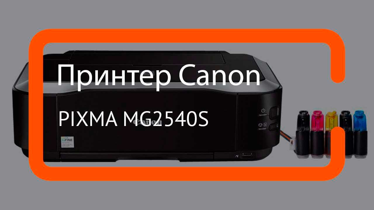 драйвера на canon mg2540s бесплатно