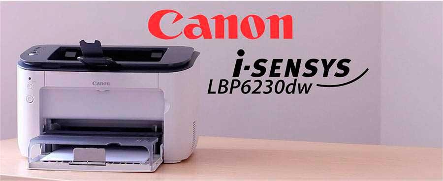 Драйвер Canon i-SENSYS LBP6230dw