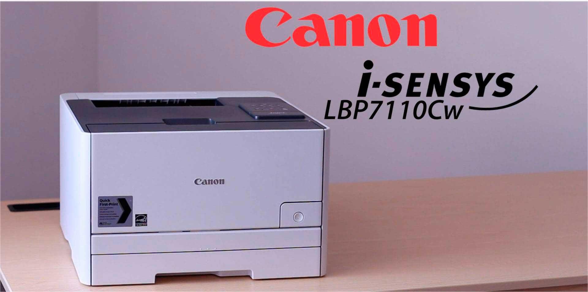 Драйвер Canon i-SENSYS LBP7110Cw
