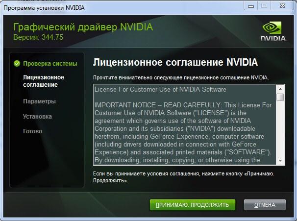 Скачать драйвер для NVidia GeForce GTX 1070 Ti бесплатно