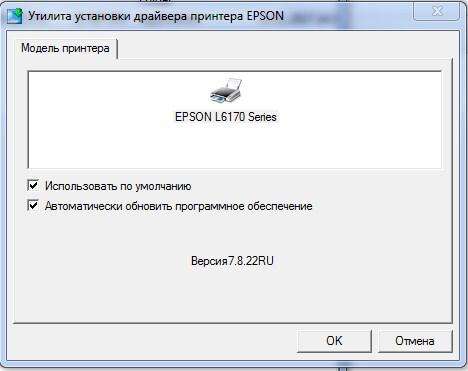 Скачать драйвер для Epson L6170 бесплатно